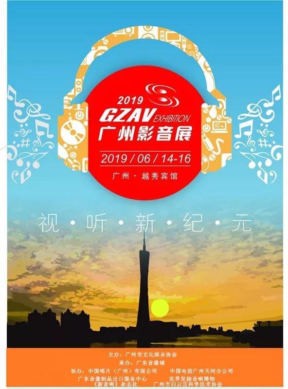 20181230133367016701 - 展会预告   移师越秀宾馆:GZAV2019广州影音展(6月14~16日)