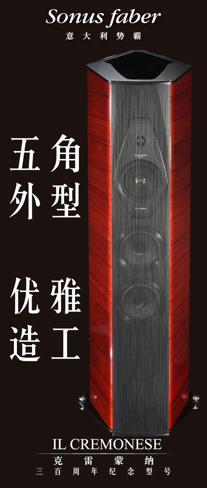 640 142 - 测评报告   IL CREMONESE克雷蒙纳三百周年纪念版落地式音箱