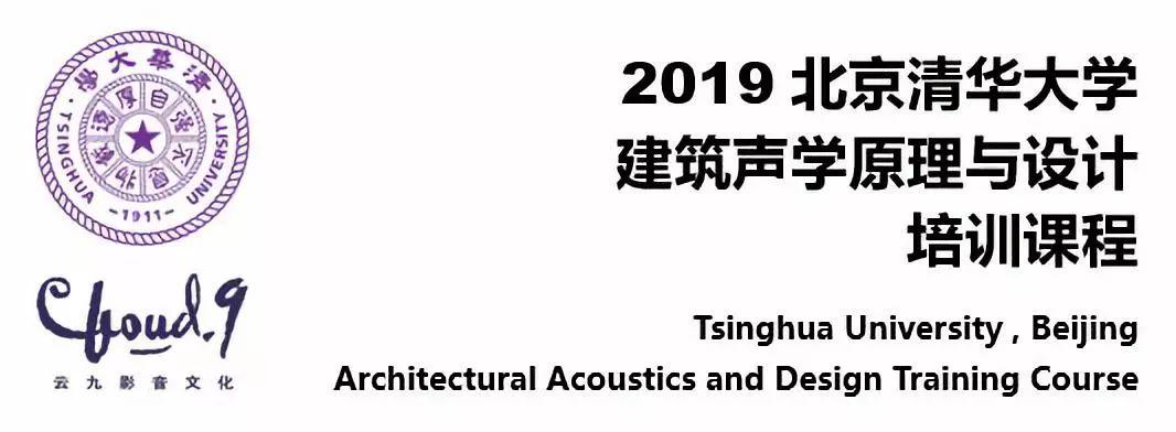 640 166 - 声学 | 2019清华大学建筑声学原理与设计培训课程!期待你的到来!