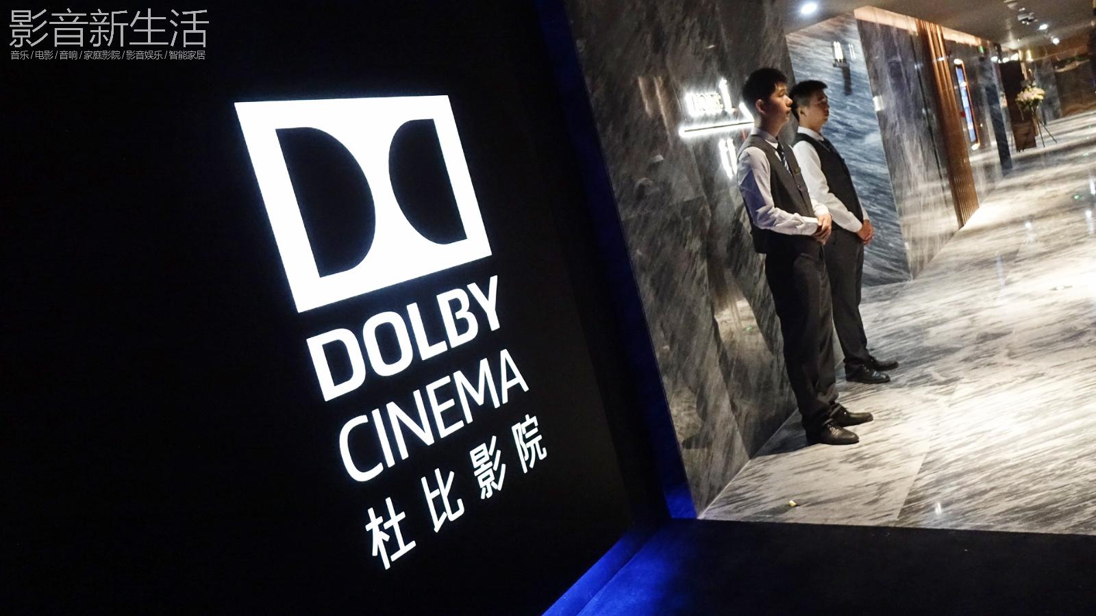 "DOLBY CINEMA SHENZHEN ATMOS DOLBYVISION 14 - 现场   ""影院界的全新标杆"" 深圳首家Dolby Cinema杜比影院落户深圳湾万象城"