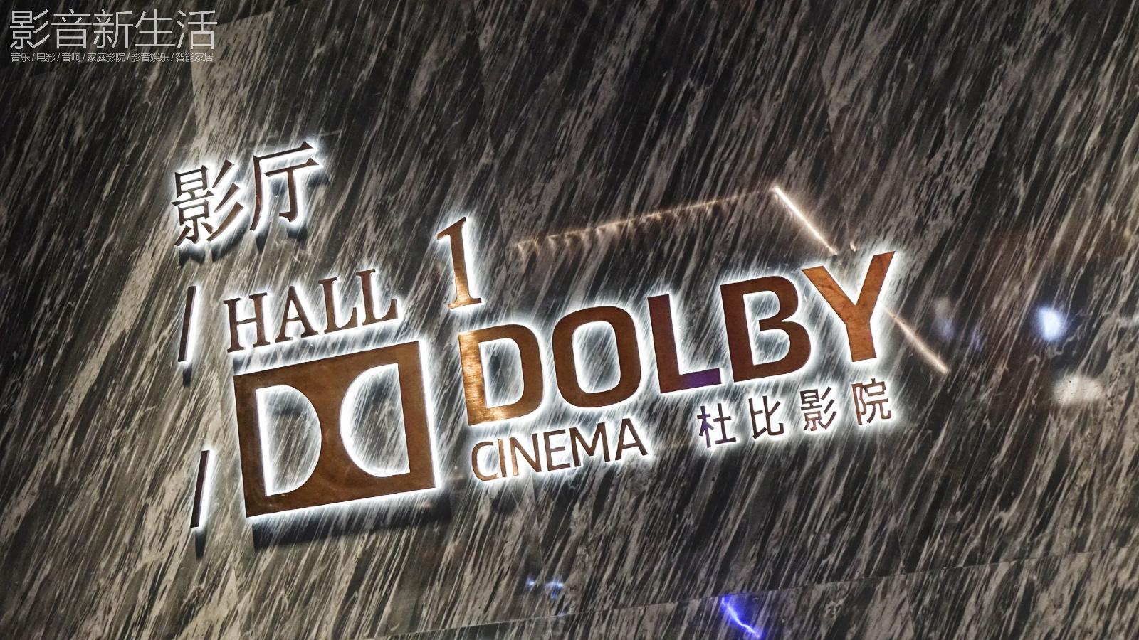 "DOLBY CINEMA SHENZHEN ATMOS DOLBYVISION 4 - 现场 | ""影院界的全新标杆"" 深圳首家Dolby Cinema杜比影院落户深圳湾万象城"
