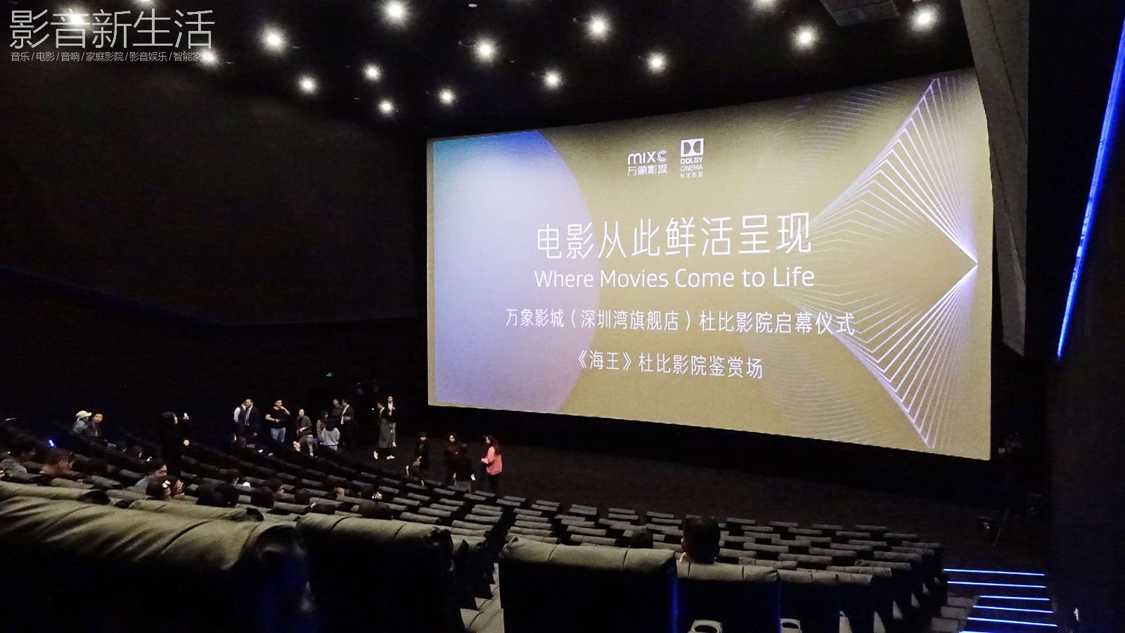 "DOLBY CINEMA SHENZHEN ATMOS DOLBYVISION 9 - 现场   ""影院界的全新标杆"" 深圳首家Dolby Cinema杜比影院落户深圳湾万象城"