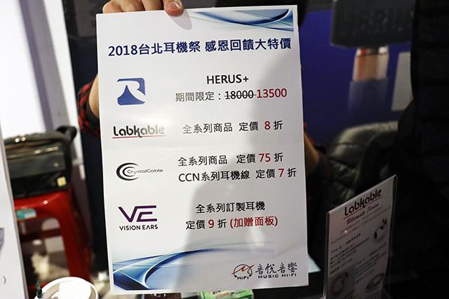 活动速报-2018台北耳机祭正式开展