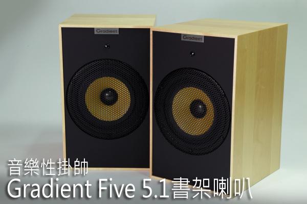 新品 | 音乐性挂帅:Gradient Five 5.1书架音箱-影音新生活