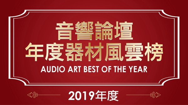 1 1 - 动态   新兴产品重要性正提升:「音响论坛」2019年度风云器材 颁奖