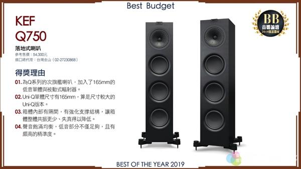 14 1 - 动态   新兴产品重要性正提升:「音响论坛」2019年度风云器材 颁奖