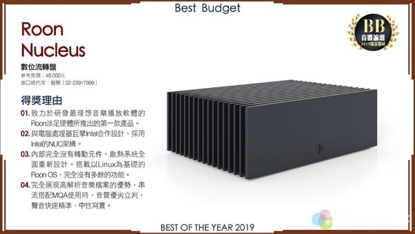15 1 - 动态 | 新兴产品重要性正提升:「音响论坛」2019年度风云器材 颁奖