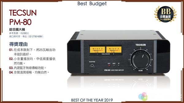17 1 - 动态 | 新兴产品重要性正提升:「音响论坛」2019年度风云器材 颁奖