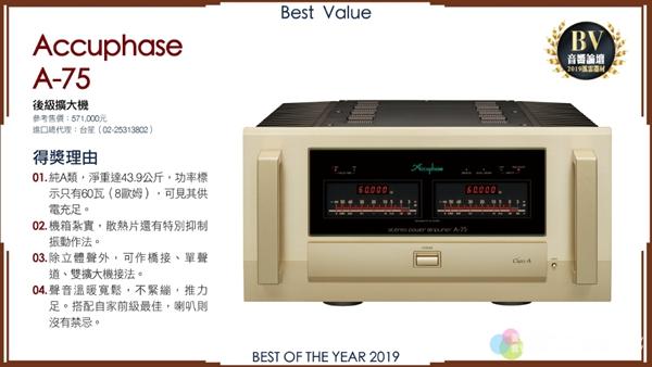 19 1 - 动态   新兴产品重要性正提升:「音响论坛」2019年度风云器材 颁奖