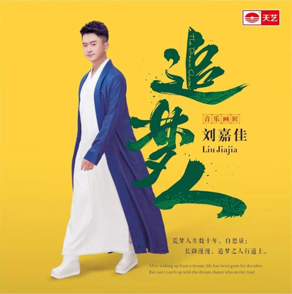 20190102140520552055 - 精雕细琢描绘醉人音画:「刘嘉佳 - 追梦人」