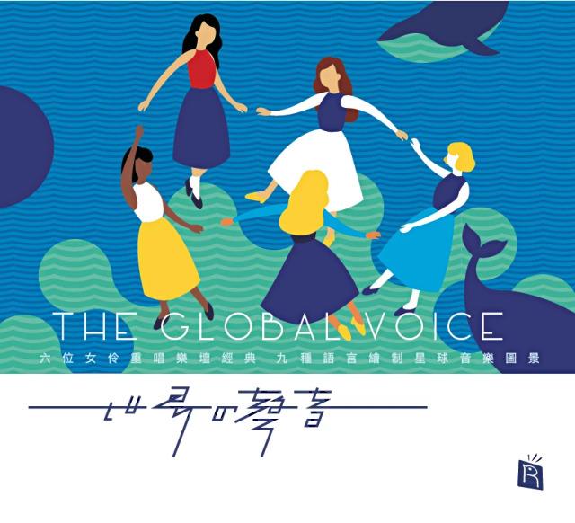 20190104120841554155 - 瑞鸣唱片又一张佳作:「世界的声音The Global Voice」