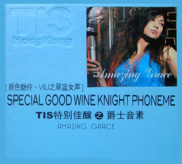 20190108125090459045 - 号称全亚洲的最发烧的TIS唱片:「爵色魅伶-VILI之翠蓝女声」