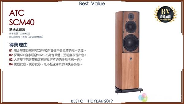 21 1 - 动态   新兴产品重要性正提升:「音响论坛」2019年度风云器材 颁奖
