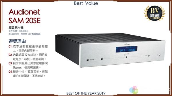 27 1 - 动态   新兴产品重要性正提升:「音响论坛」2019年度风云器材 颁奖