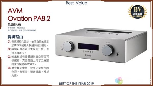 29 1 - 动态 | 新兴产品重要性正提升:「音响论坛」2019年度风云器材 颁奖