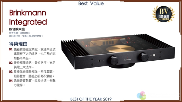31 1 - 动态 | 新兴产品重要性正提升:「音响论坛」2019年度风云器材 颁奖