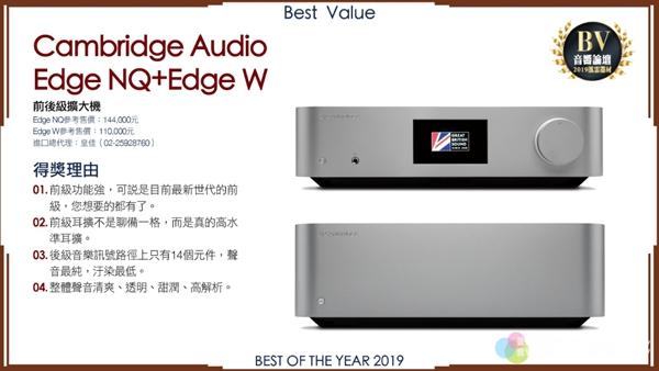 33 - 动态 | 新兴产品重要性正提升:「音响论坛」2019年度风云器材 颁奖