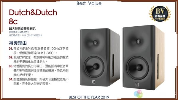 35 1 - 动态   新兴产品重要性正提升:「音响论坛」2019年度风云器材 颁奖