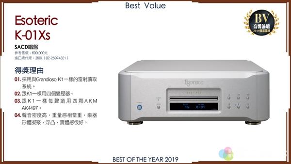 41 - 动态 | 新兴产品重要性正提升:「音响论坛」2019年度风云器材 颁奖