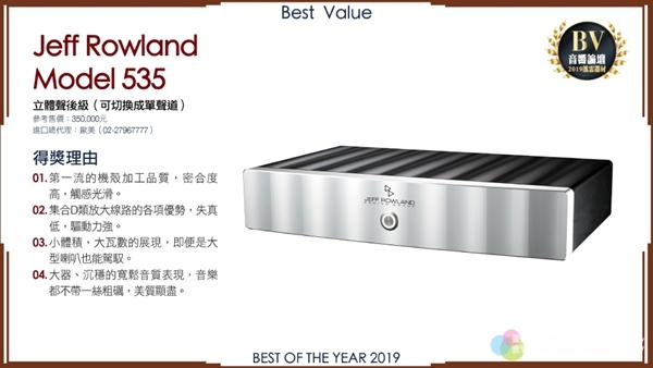 45 - 动态 | 新兴产品重要性正提升:「音响论坛」2019年度风云器材 颁奖