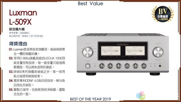 47 1 - 动态   新兴产品重要性正提升:「音响论坛」2019年度风云器材 颁奖