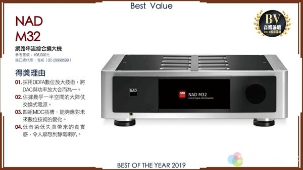 53 1 - 动态 | 新兴产品重要性正提升:「音响论坛」2019年度风云器材 颁奖