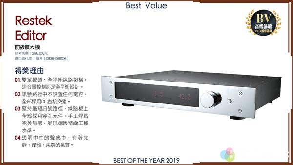 57 1 - 动态   新兴产品重要性正提升:「音响论坛」2019年度风云器材 颁奖