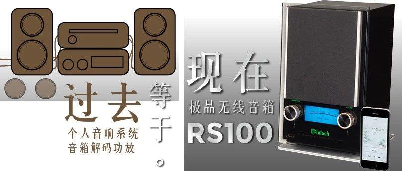 640 5 - 动态 | RS100极品无线音箱,一部音箱齐集所有功能