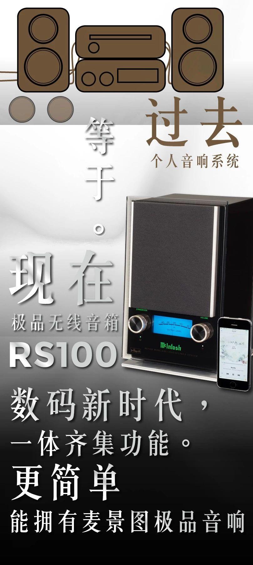 640 6 - 动态 | RS100极品无线音箱,一部音箱齐集所有功能