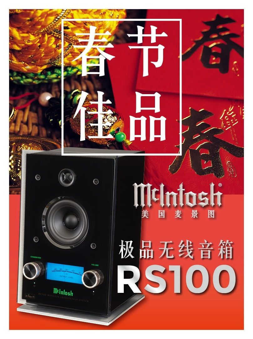 640 - 动态 | RS100极品无线音箱,一部音箱齐集所有功能