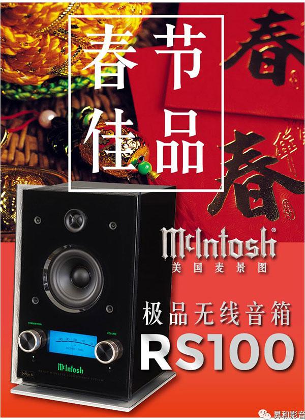 64028 - 新品 | RS100极品无线音箱:一部音箱齐集所有功能