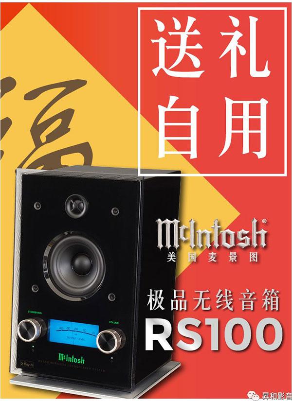 64029 - 新品 | RS100极品无线音箱:一部音箱齐集所有功能