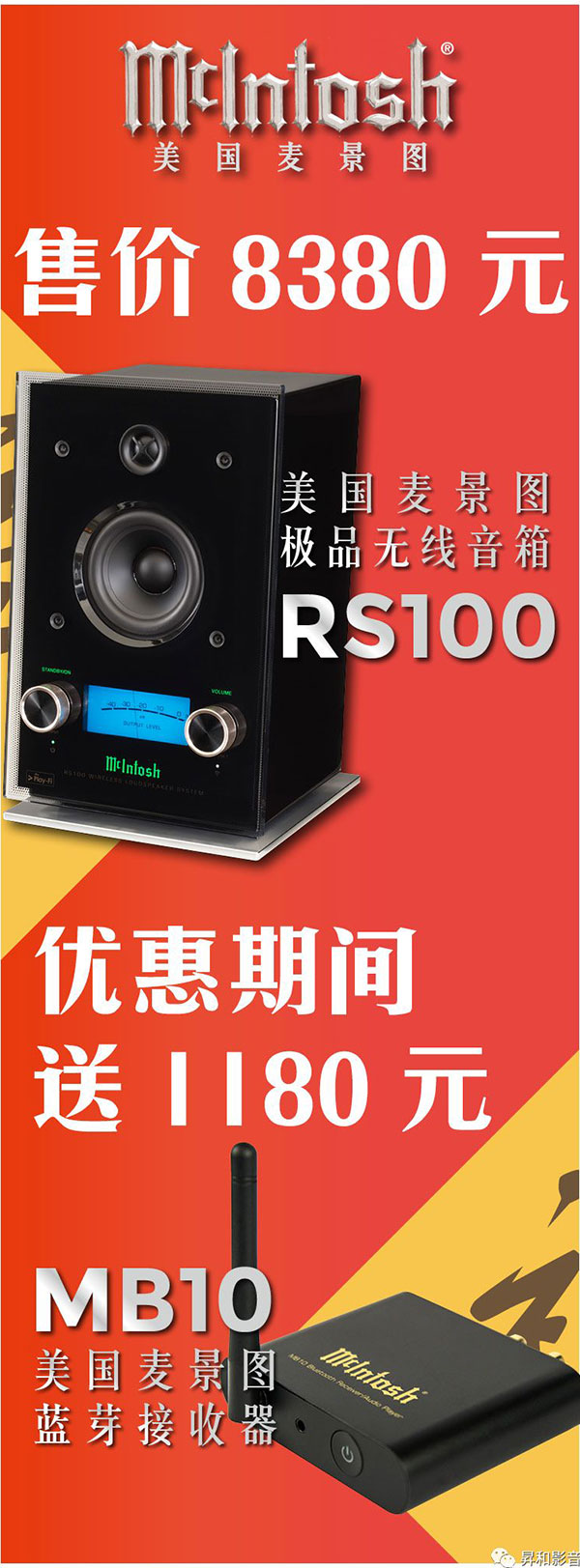 64031 - 新品 | RS100极品无线音箱:一部音箱齐集所有功能