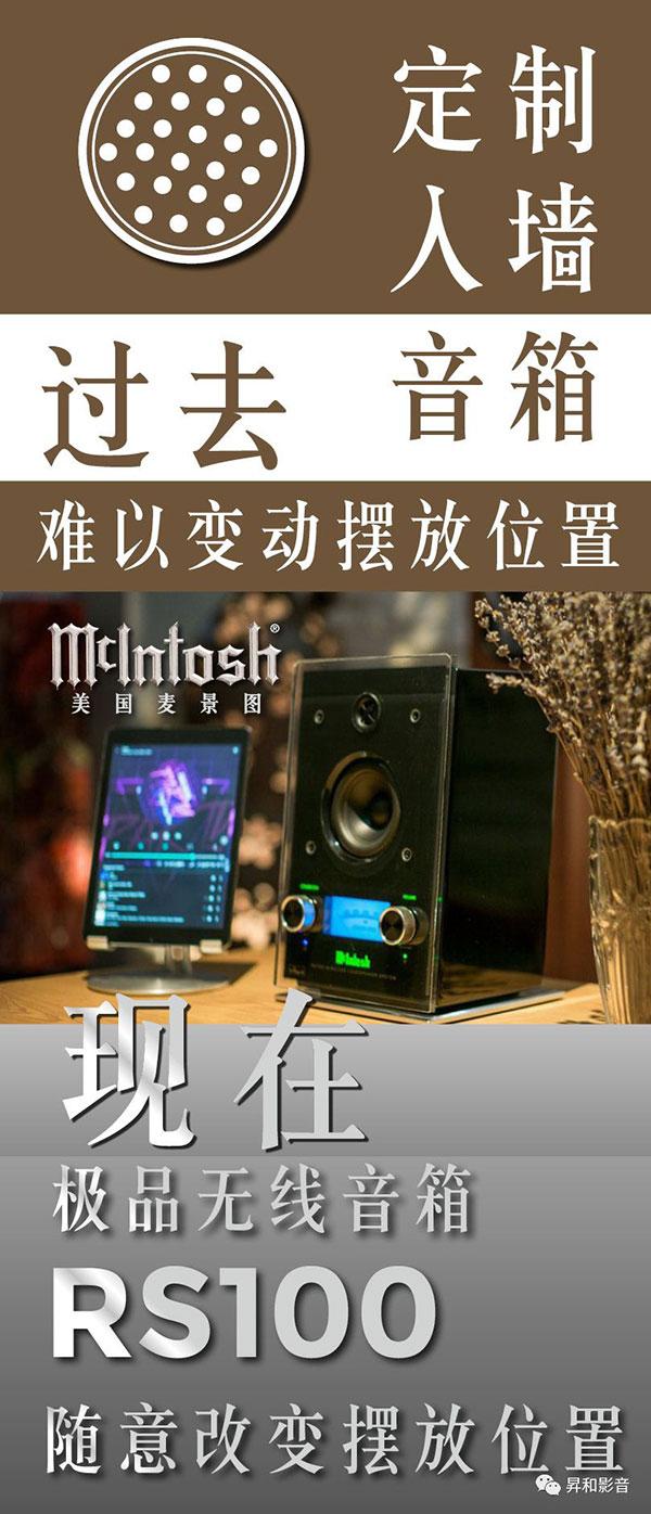 64032 - 新品 | RS100极品无线音箱:一部音箱齐集所有功能
