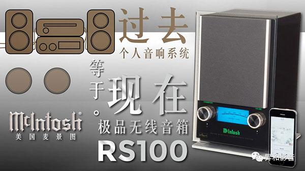 64034 - 新品 | RS100极品无线音箱:一部音箱齐集所有功能