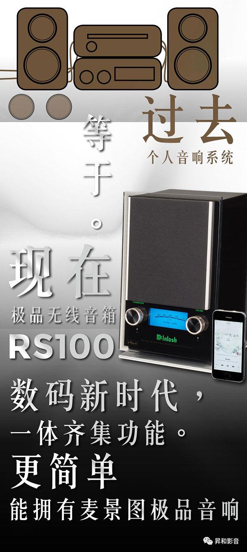 64035 - 新品 | RS100极品无线音箱:一部音箱齐集所有功能