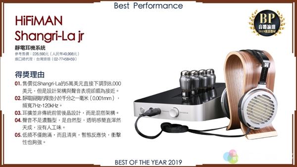 67 1 - 动态   新兴产品重要性正提升:「音响论坛」2019年度风云器材 颁奖