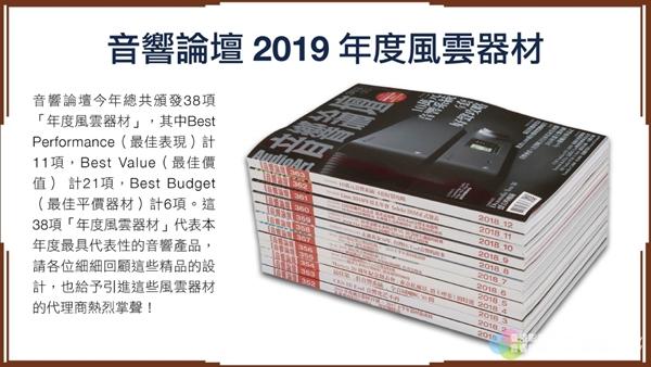 7 1 - 动态   新兴产品重要性正提升:「音响论坛」2019年度风云器材 颁奖