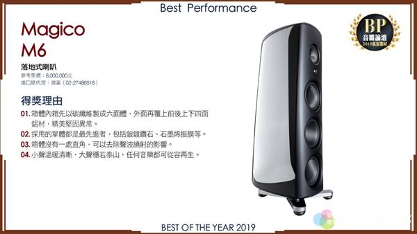73 - 动态 | 新兴产品重要性正提升:「音响论坛」2019年度风云器材 颁奖