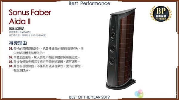 79 - 动态   新兴产品重要性正提升:「音响论坛」2019年度风云器材 颁奖