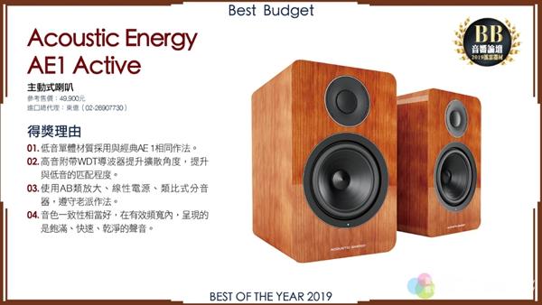 8 1 - 动态   新兴产品重要性正提升:「音响论坛」2019年度风云器材 颁奖