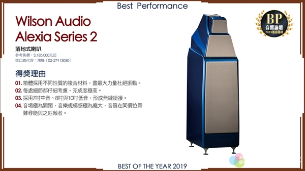 81 - 动态   新兴产品重要性正提升:「音响论坛」2019年度风云器材 颁奖