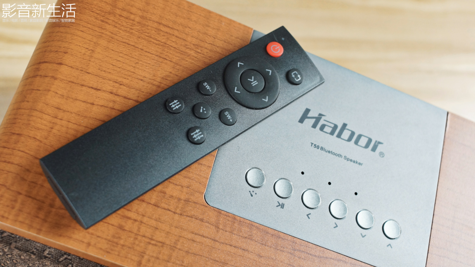 """Habor T50 1 - 新品  """"复古工艺,唯美声音"""" Habor 哈勃 T50 蓝牙音箱"""