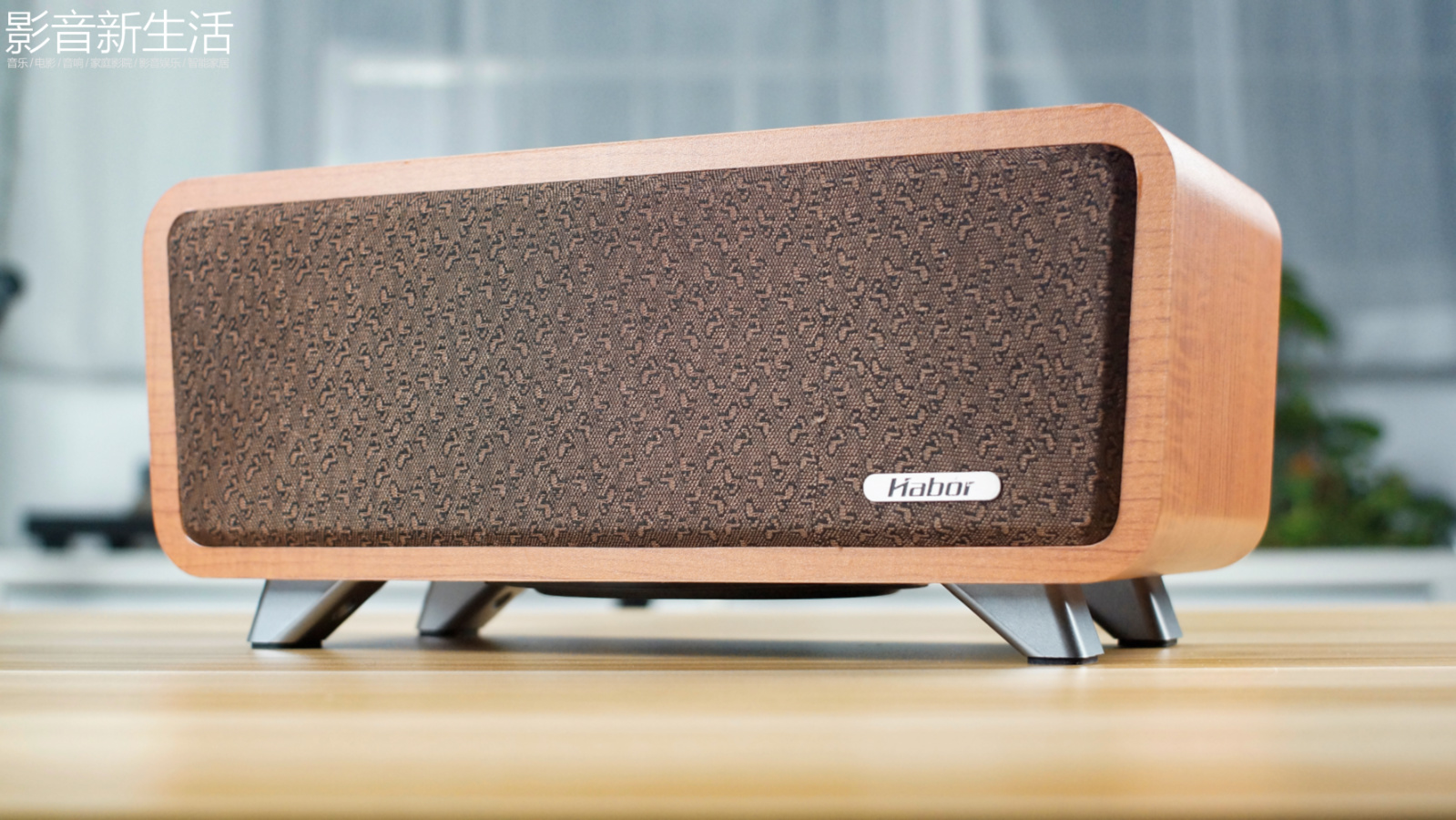 """Habor T50 2 - 新品  """"复古工艺,唯美声音"""" Habor 哈勃 T50 蓝牙音箱"""