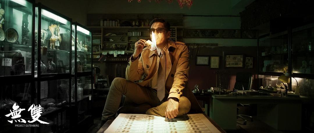 """a54b277110e14b5f96133d6fbab9c5da - 映画   《无双》破10亿 香港电影在内地终于找到""""北""""了"""