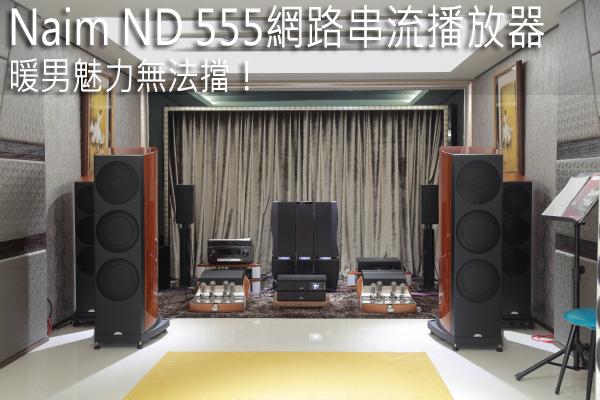 showimage3565 - 新品 | 暖男魅力无法挡!Naim ND 555网络串流播放器