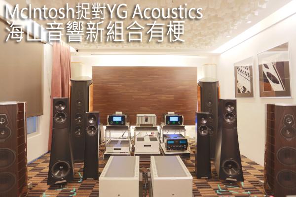 showimage3596 - 新品   McIntosh捉对YG Acoustics:海山音响新组合有梗