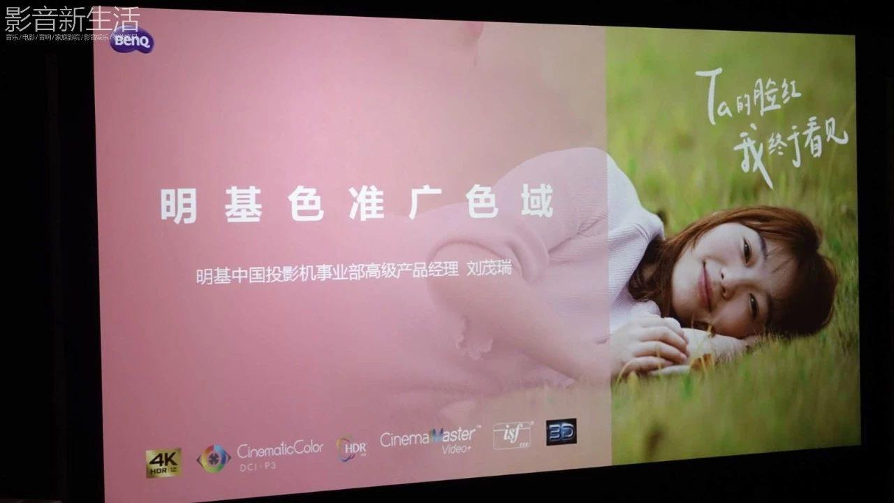 640 15 - 现场丨明基4K广色域色准投影机,上海SIAV展精彩亮相