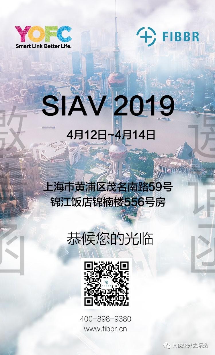 640 58 - 展会 | FIBBR邀您相约上海SIAV展!