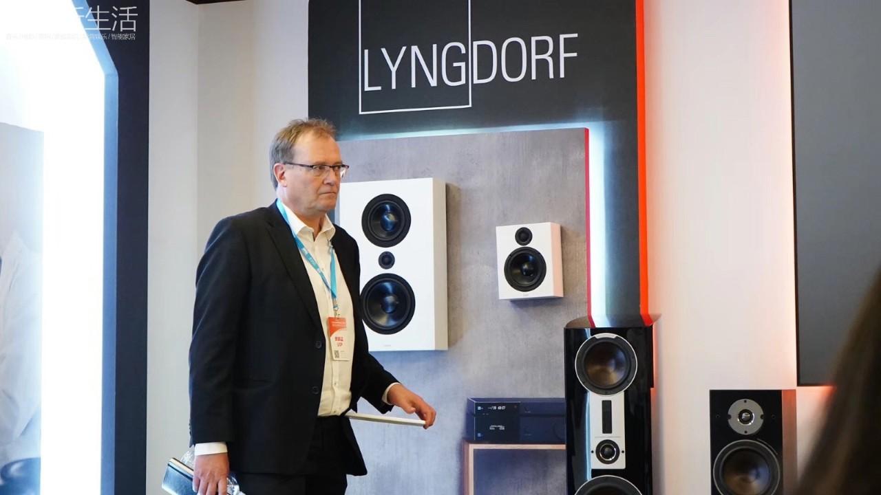 640 63 - 现场 | DALI达尼携丹麦著名音响品牌Lyngdorf(林道夫)亮相SIAV 2019上海展